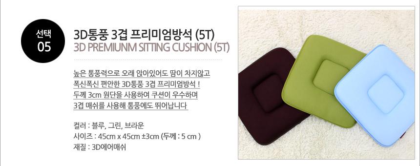 내마우스 3D 통풍 매쉬 방석 - 조아캠프, 8,500원, 방석, 여름방석