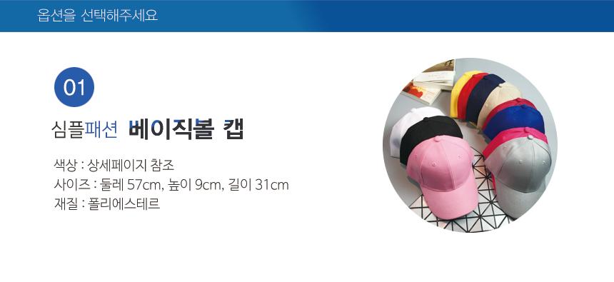 내마우스 베이직볼캡 모자 - 조아캠프, 5,000원, 모자, 볼캡/스냅백