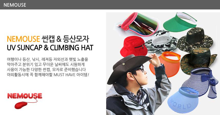 내마우스 레터링라인 모자 - 조아캠프, 7,900원, 모자, 밀짚모자
